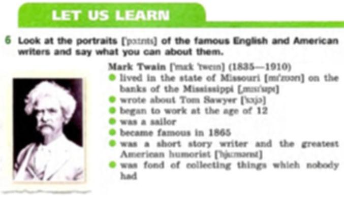верещагина аудио уроки детям о Марке Твене