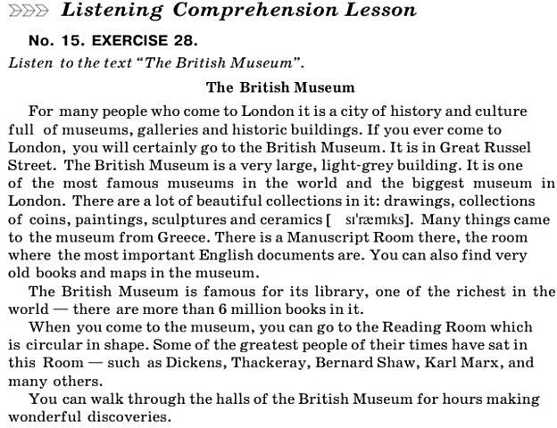 The British Museum текст английский для детей