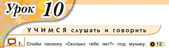 Гдз английский язык 1 класс верещагина притыкина 10 урок