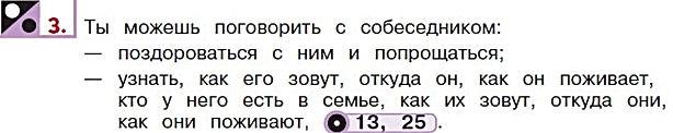 верещагина 1 класс аудио 13, 25