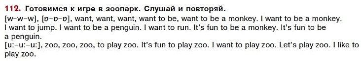 верещагина аудиозапись 112 слушать урок 70 первый класс игра в Зоопарк