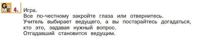 Верещагина Притыкина английский язык 1 класс 5 урок упражнение 4