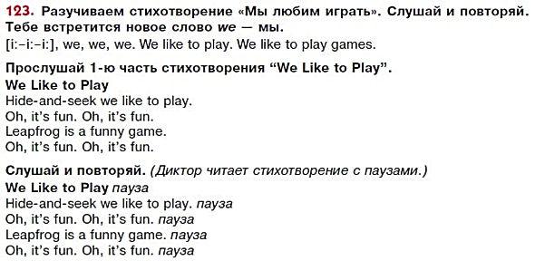 """Стихотворение """"Мы любим играть"""" запись 123 трек 124 слушать и читать"""