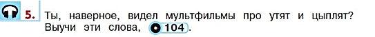 Слушать слова запись 104 верещагина 1 класс ангилйский для детей.