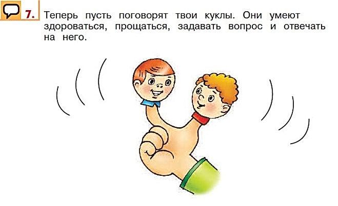 Верещагина Притыкина английский язык 1 класс 5 урок упражнение 7