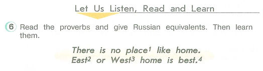 There is no place like home. East or West Home is best. Картинка. 3 классю Урок 1, упражнение 6. Proverbs.