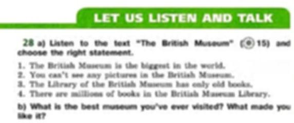 Слушать текст The British Museum запись 15