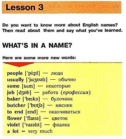 english reader 3 класс верещагина. Reader book. Lesson 3. Рисунок 1. 3 класс, урок 3.