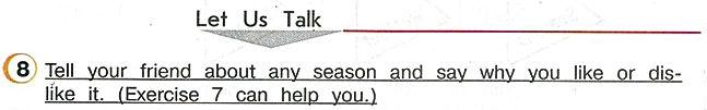 курс Английского 4 класса тема seasons Tell your friend about any season and say why you loke or dislike it.