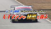 無良崇人 / 2021年4月3日(土)OHK岡山放送「シーズン開幕!K-tunes Racing GTマシンの秘密を探る」出演