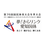 木科雄登 / 2021年1月27日~30日  夢!きらリンク愛知国体 フィギュア成年男子 岡山県代表 出場