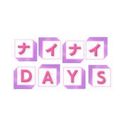 無良・橋本・川原 / 2021年1月3日 フジテレビ系列「ナイナイDAYS」