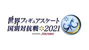 無良崇人 / 2021年4月17日 ABEMA 世界フィギュアスケート国別対抗戦2021 女子フリー トーク出演