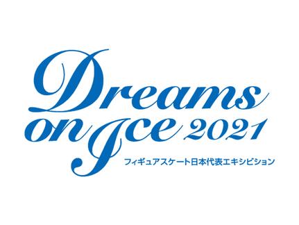 無良崇人 / 2021年7月24日 Dreams on Ice 2021 TBS 解説(8月29日 TBSチャンネル2 特別版)
