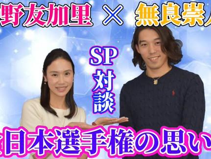 無良崇人 / 2021年2月26日 Youtube フィギュアスケーター中野友加里チャンネル 出演(全8回)