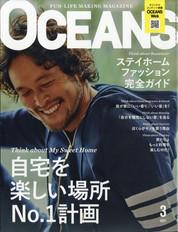 無良崇人 / 2021年1月25日 OCEANS 3月号 モデル 掲載