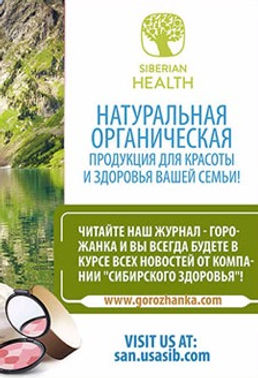 #healthyproducts #organic #cosmetics #siberian #siberianhealth