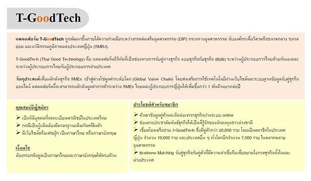 T-GoodTech_TH_edited.jpg