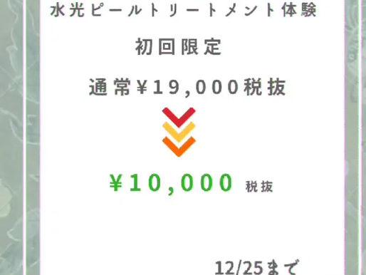 芸能人ピーリング 特別価格にてスタート!!