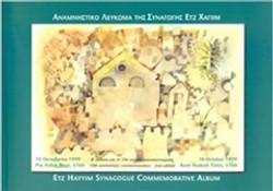 Commemorative Album