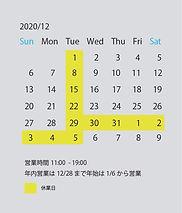 営業日202012.jpg