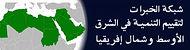 EvalMENA Logo (Best Res.).jpg