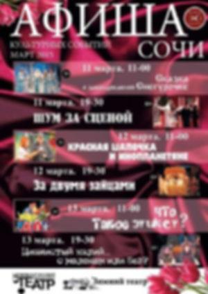 Журнал «Афиша культурных событий Сочи» за март 2015 года