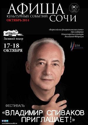 Журнал «Афиша культурных событий Сочи» за октябрь 2014 года