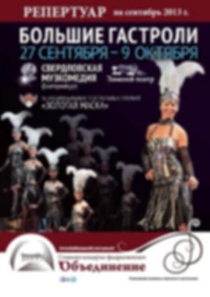 Репертуарный сборник СКФО за сентябрь 2013 года