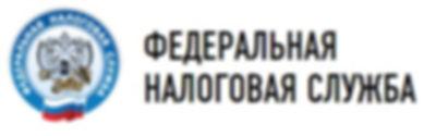 Официальный сайт Федеральной налоговой службы