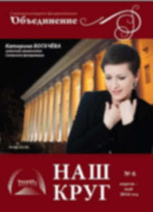 Корпоративный вестник СКФО «Наш круг» № 06 - 2014