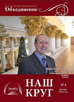 Корпоративный вестник СКФО «Наш круг» № 04 - 2014