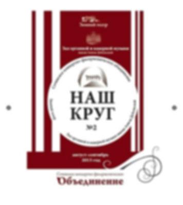 Корпоративный вестник СКФО «Наш круг» № 02 - 2013