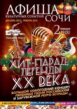 Журнал «Афиша культурных событий Сочи» за декабрь 2015 года - январь 2016 года