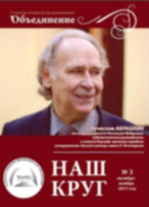 Корпоративный вестник СКФО «Наш круг» № 03 - 2013
