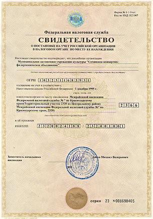 Свидетельство серии 23 № 008698405 о постановке на учет в налоговом органе