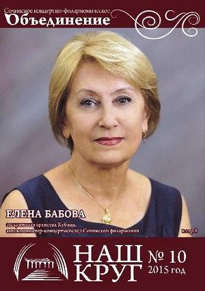 Корпоративный вестник СКФО «Наш круг» № 10 - 2015