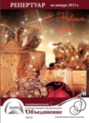 Репертуарный сборник СКФО за январь 2013 года