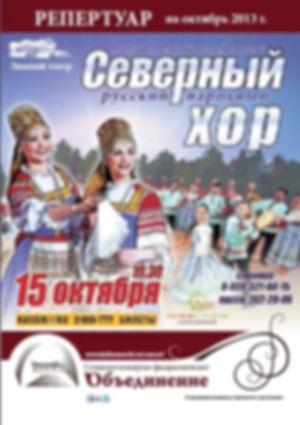 Репертуарный сборник СКФО за октябрь 2013 года