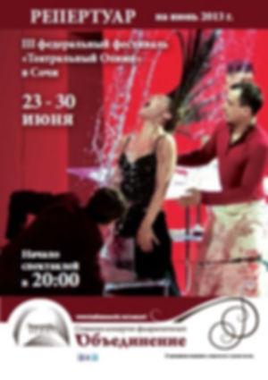 Репертуарный сборник СКФО за июнь 2013 года