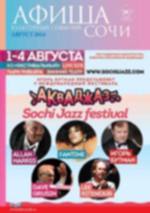 Журнал «Афиша культурных событий Сочи» за август 2014 года
