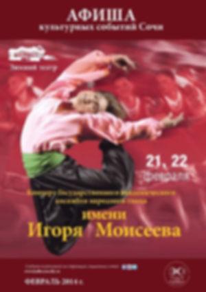 Журнал «Афиша культурных событий Сочи» за февраль 2014 года