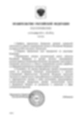 Концепцияразвития концертной деятельности в области академическоймузыки в Российской Федерации на период до 2025 года (Одобренараспоряжением Правительства Российской Федерации от 24 ноября 2015 года№ 2395-р)