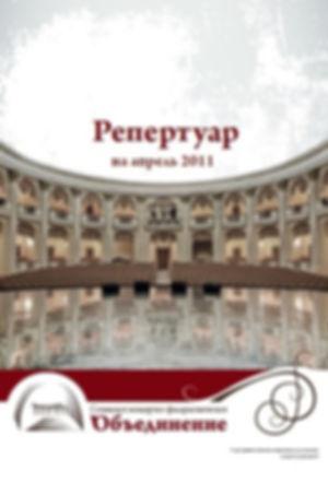 Репертуарный сборник СКФО за апрель 2011 года