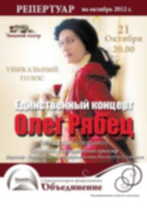 Репертуарный сборник СКФО за октябрь 2012 года