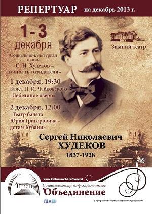 Репертуарный сборник СКФО за декабрь 2013 года