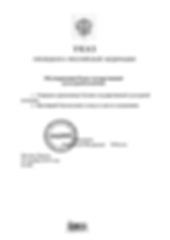 Основы государственной культурной политики (Утверждены Указом Президента Российской Федерации от 24 декабря 2014 года № 808)
