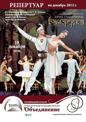 Репертуарный сборник СКФО за декабрь 2012 года