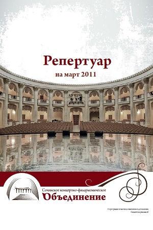 Репертуарный сборник СКФО за март 2011 года