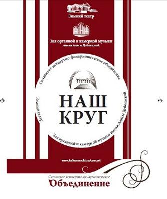 Корпоративный вестник СКФО «Наш круг» № 01 - 2013